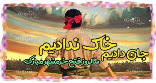 شعر کوتاه در مورد آزادسازی خرمشهر و سوم خرداد +عکس نوشته آزادسازی خرمشهر
