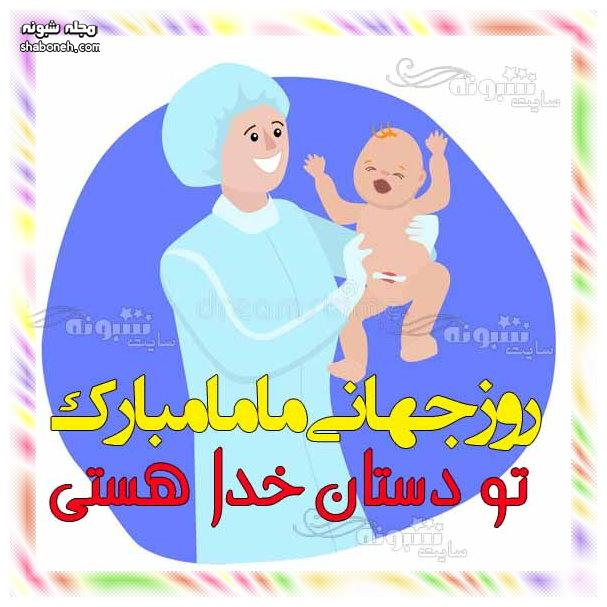 پیام و متن تبریک روز جهانی ماما به همسرم و عشقم +عکس پروفایل و استیکر روز ماما 2021