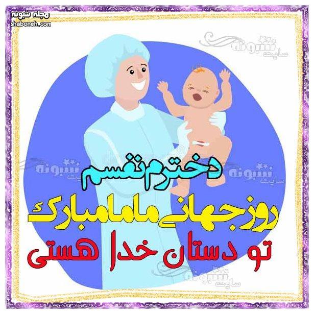 متن و پیام تبریک روز ماما برای دخترم (روز ماما مبارک) +عکس پروفایل و استوری و استیکر روز جهانی ماما 2021