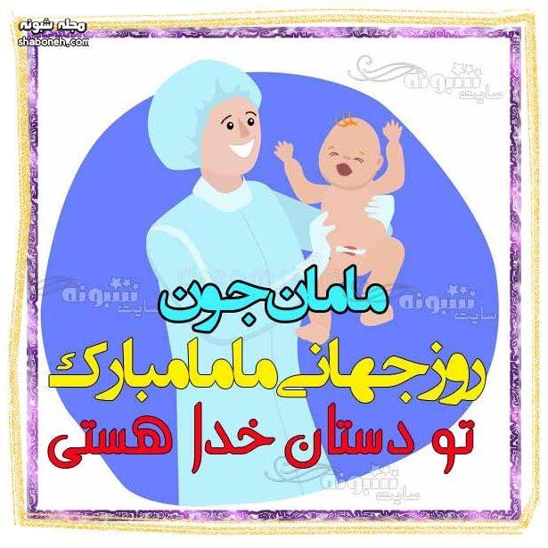 پیام و متن تبریک روز جهانی ماما به مادرم (مامانم) روز ماما مبارک+عکس پروفایل و استوری و استیکر
