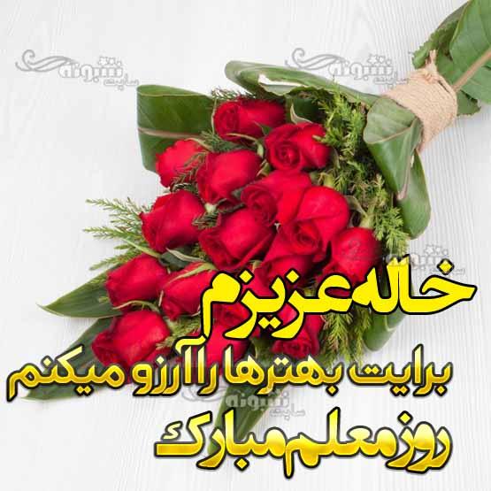 پیام و متن تبریک روز معلم برای خاله معلم مبارک +عکس و استیکر و عکس پروفایل و استوری روز معلم