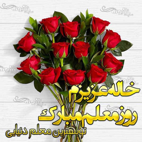 پیام و متن تبریک روز معلم به خاله