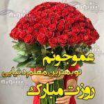 پیام تبریک روز معلم به عمو و دایی و خاله و عمه روز معلم مبارک +عکس