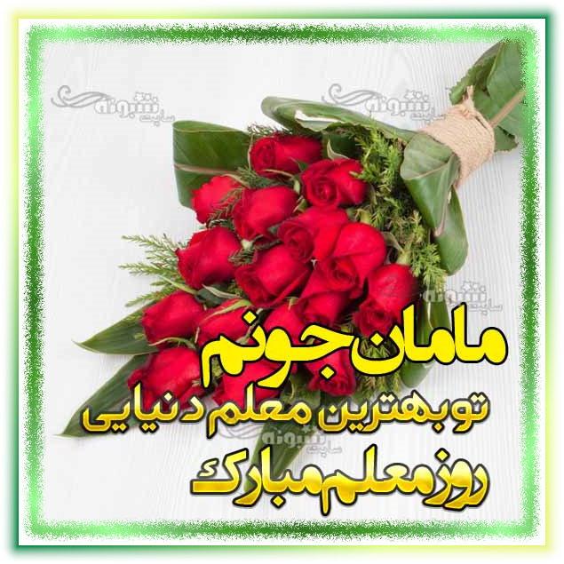 متن و پیام تبریک روز معلم برای مادرم و مادر روز معلم مبارک +عکس پروفایل و استیکر روز معلم 1400