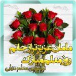 متن تبریک روز معلم به مادرم و مادر روز معلم مبارک +عکس و استیکر