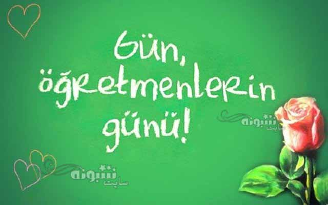 پیام و متن و کلیپ تبریک روز معلم و استاد به ترکی و آذری و ترجمه فارسی +استیکر و عکس نوشته