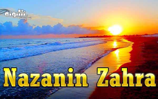 عکس پروفایل نازنین زهرا به انگلیسی با طراحی و دانلود اسم نازنین زهرا