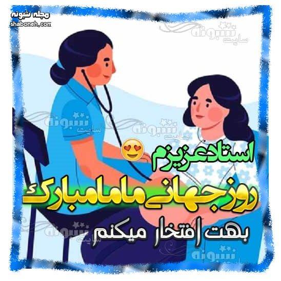 متن و پیام تبریک روز ماما برای استاد و معلم + استیکر و عکس نوشته روز جهانی ماما به استاد و معلم