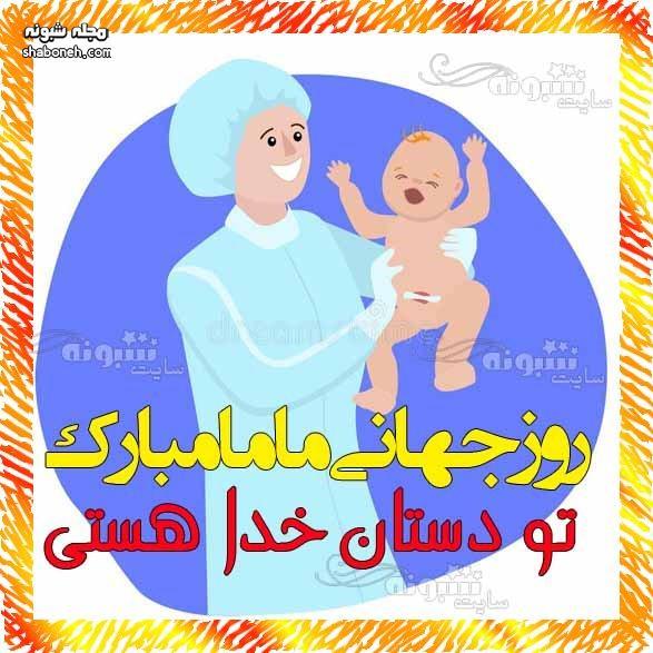 متن و پیامک تبریک روز جهانی ماما به دوست و رفیق روز ماما مبارک +عکس و استیکر تبریک روز ماما به دوستم و رفیقم