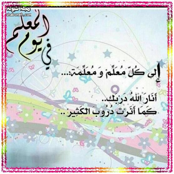 پیام تبریک روز معلم به عربی به معلم عربی (عکس و استیکر)