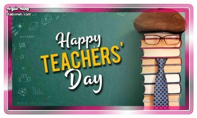پیام تبریک روز معلم و استاد به انگلیسی و ترجمه (معلم و استاد روزت مبارک)