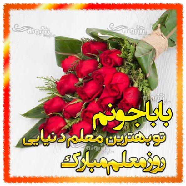 متن و پیام تبریک روز معلم برای پدرم و پدر روز معلم مبارک +استیکر روز معلم 1400