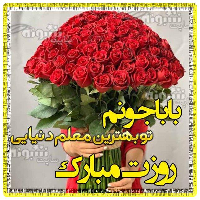 متن و پیام تبریک روز معلم به پدرم و پدر روز معلم مبارک +استیکر روز معلم 1400