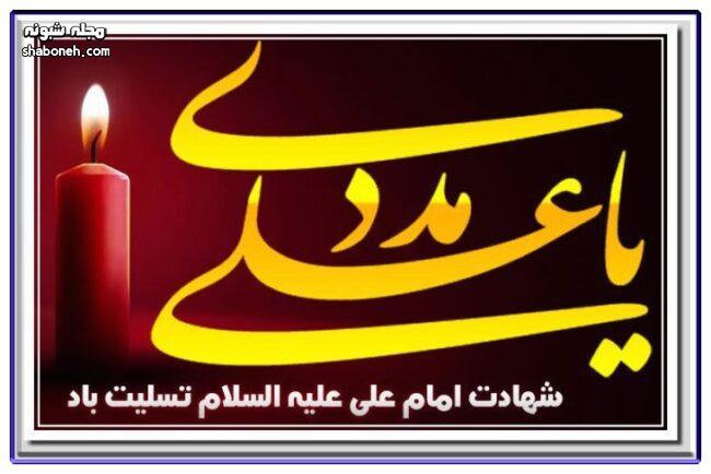 عکس شهادت امام علی ع و پیامک و اس ام اس تسلیت شهادت امام علی