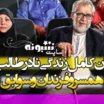 بیوگرافی نادر طالب زاده مستندساز و همسرش زینب مهنا + اینستاگرام و سایت
