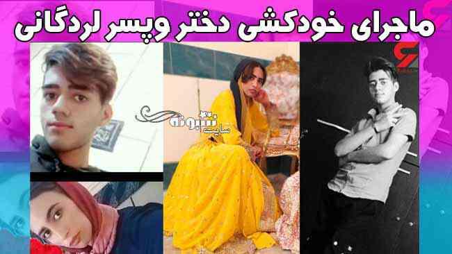 بیوگرافی احمدرضا رحیمی و زهرا اسحاقی (دختر و پسر عاشق لردگانی) + خاکسپاری