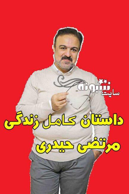 بیوگرافی مرتضی حیدری مجری مناظره انتخابات