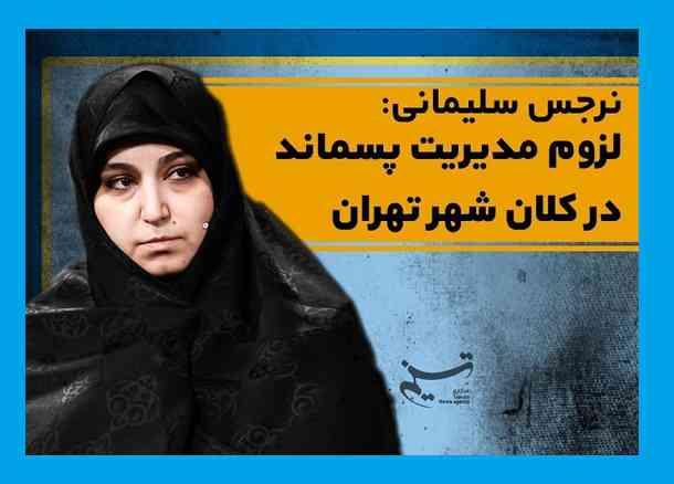 میزان آرای نرجس سلیمانی در شورای شهر تهران