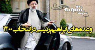 وعده های ابراهیم رئیسی در انتخاب ریاست جمهوری 1400