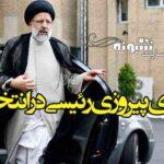 دانلود 2 کلیپ استوری پیروزی ابراهیم رئیسی در انتخابات