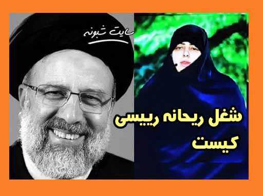 بیوگرافی ریحانه سادات رئیسی دختر ابراهیم رئیسی +عکس و شغل و تحصیل