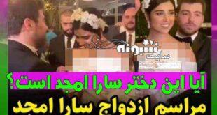 عروسی سارا امجد دختر قهرمان ژیمناستیک | مراسم ازدواج سارا امجد +کلیپ