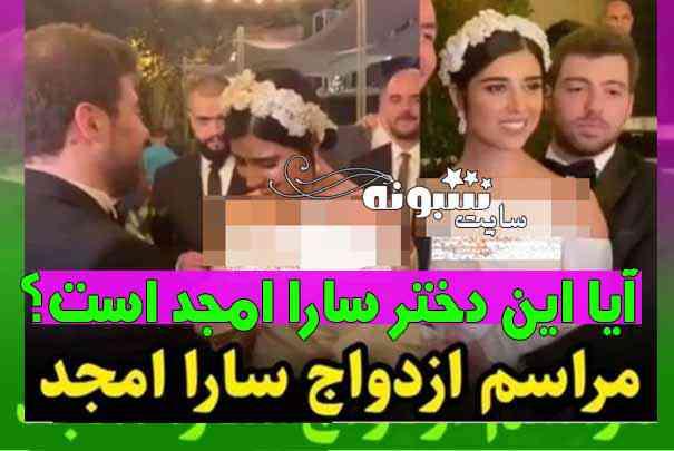 عروسی سارا امجد دختر قهرمان ژیمناستیک   مراسم ازدواج سارا امجد +کلیپ
