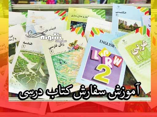 سفارش کتاب درسی کلاس اول و دوم و سوم و چهارم و پنجم و ششم مهر 1400