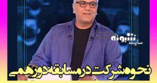نحوه شرکت در مسابقه دورهمی مهران مدیری + سایت مسابقه دورهمی