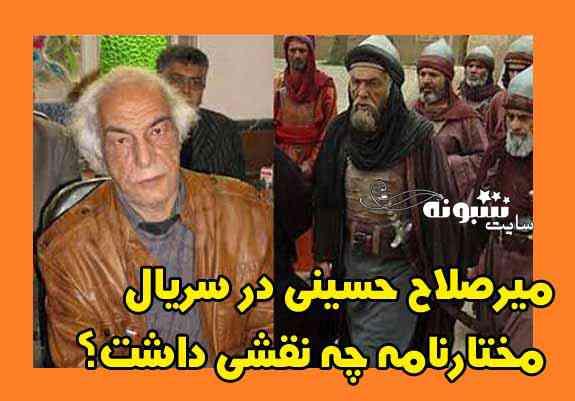 میرصلاح حسینی در سریال مختارنامه چه نقشی داشت؟ نقش میرصلاح حسینی در مختارنامه