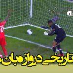 اشتباه تاریخی دروازه بان تیم هائیتی در مقابل کانادا (فیلم)