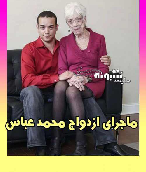 ماجرای ازدواج محمد عباس 30 ساله عراق با پیرزن (جسیکای 73 ساله) و جزئیات ازدواج پیرزن سرمایه دار شرکت آئودی با پسر ۳۰ ساله