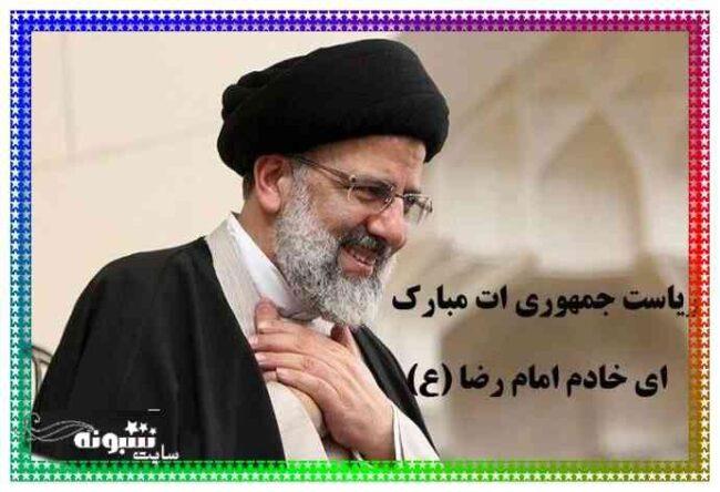 متن و عکس استوری تبریک پیروزی ابراهیم رئیسی در انتخابات برای پروفایل