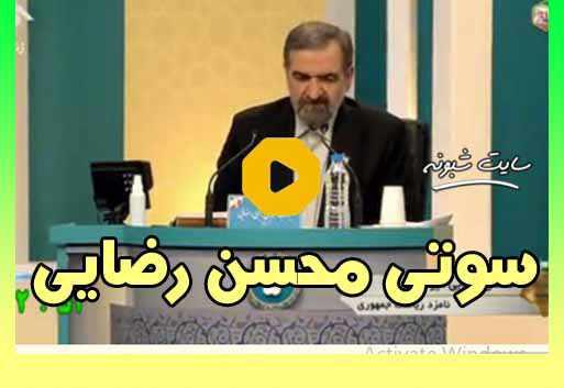 سوتی محسن رضایی از یاساشین آذری تا آهنگ شاهین نجفی +فیلم