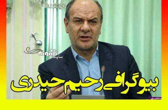 بیوگرافی رحیم حیدری فرماندار لنگرود و همسرش کیست؟ بیوگرافی و سوابق