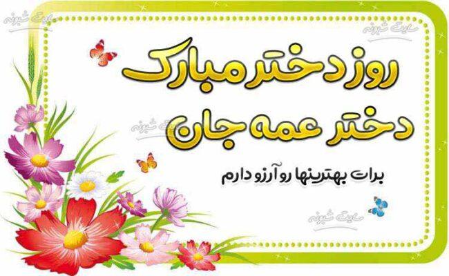 متن تبریک روز دختر به دختر عمه استوری و عکس نوشته برای دختر عمه