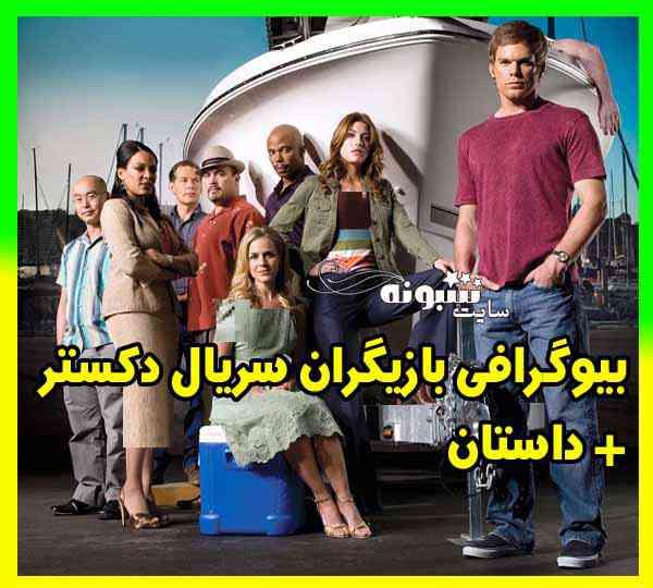 بازیگران و داستان سریال دکستر (Dexter) با نقش +معرفی و بیوگرافی و پشت صحنه