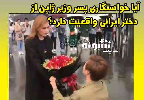 نازنین سلیمی دانشجوی ایرانی کیست خواستگاری پسر وزیر کشور ژاپن از او
