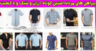 پیراهن آستین کوتاه مردانه و پسرانه برند و ارزان | مدل جدید پیراهن آستین کوتاه
