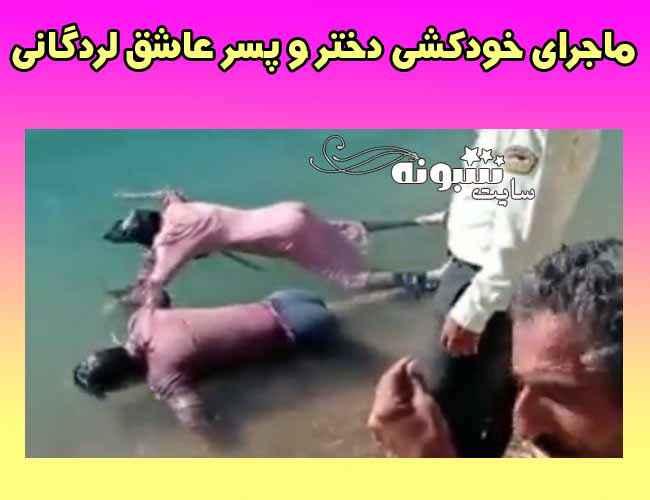 فیلم خودکشی دختر و پسر عاشق لردگانی در دریاچه سد کارون