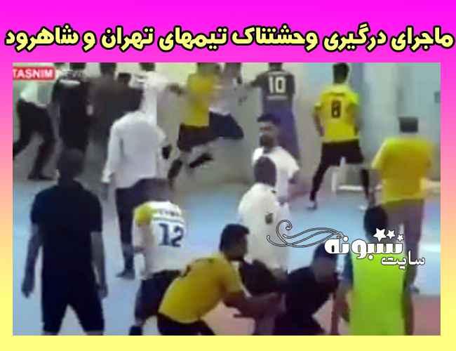 فیلم درگیری شدید تیمهای فوتسال تهران و شاهرود در زابل