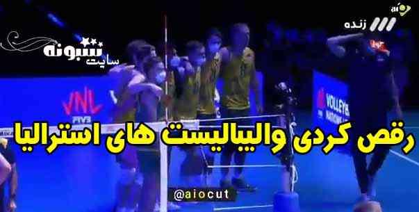 فیلم رقص کردی بازیکنان والیبال استرالیا در مقابل ایران