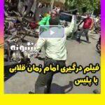 فیلم درگیری امام زمان قلابی با پلیس در اصفهان + مصاحبه