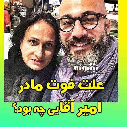 علت فوت مادر امیر آقایی مشخص شد +عکس مادر امیر آقایی   امیر آقایی عزادار شد