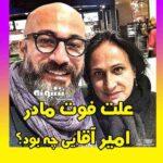 علت فوت مادر امیر آقایی بازیگر | درگذشت مادر امیر آقایی | امیر آقایی عزادار شد