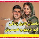 بیوگرافی و عکس های آیدا نامجو بازیگر و همسرش + اینستاگرام