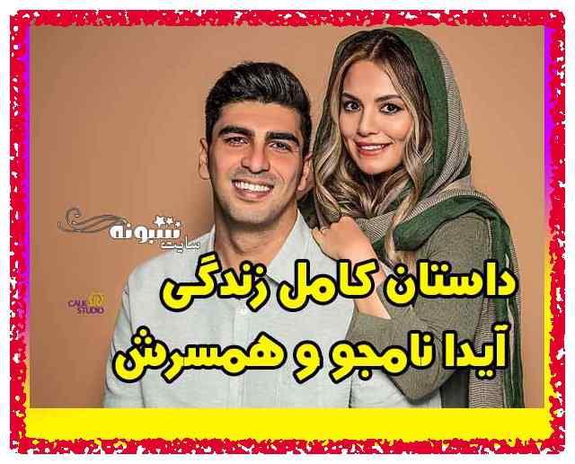 بیوگرافی و عکس آیدا نامجو بازیگر و همسرش بهزاد ستوده نیا + اینستاگرام