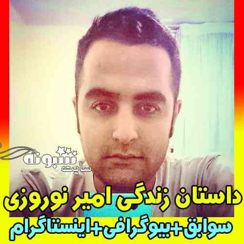 بیوگرافی امیر نوروزی بازیگر و همسرش + اینستاگرام و ویکی پدیا و فرزندان