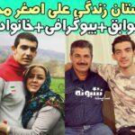 بیوگرافی علی اصغر مجرد سرعتی زن تیم ملی والیبال ایران