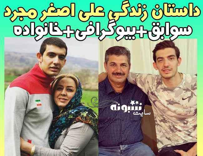 بیوگرافی علی اصغر مجرد والیبالیست و خواهرش و پدر و مادرش + عکس و ویکی پدیا و اینستاگرام